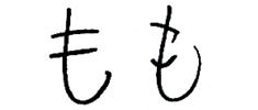 図8 右は正確な書き順、左は誤った書き順の字。