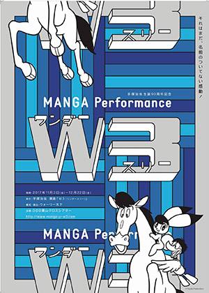 手塚治虫生誕90周年記念 MANGA Performance「W3(ワンダースリー)」