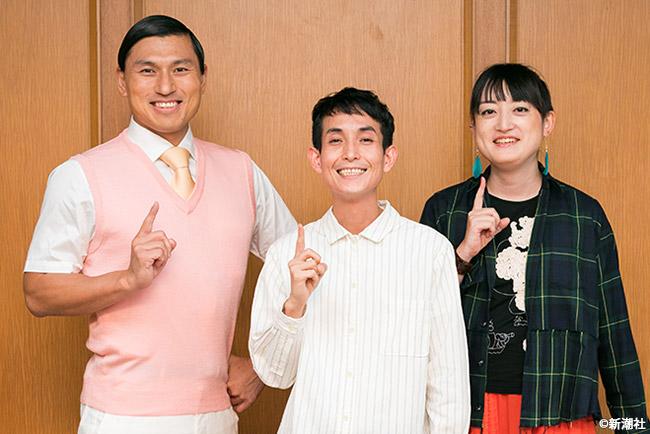 左からお笑い芸人・オードリーの春日俊彰、お笑い芸人・カラテカの矢部太郎、漫画家・エッセイストの能町みね子