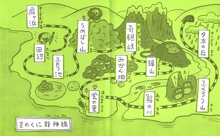 """表紙と裏表紙の見返し見開きには、 """"ぼく"""" が乗車した電車「きのくに龍神線」の路線図を掲載。いたるところに隠れている妖怪を探し出すのも楽しそう"""
