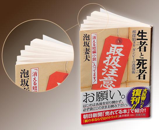 本全体が14の袋とじ! そのまま読むと「短編小説」、切り開くと「長編小説」