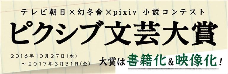 小説コンテスト「ピクシブ文芸大賞」