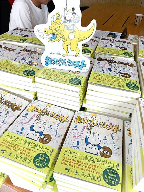 『お父さんクエスト』刊行記念 小山健さんインタビュー