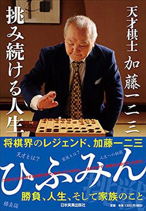 『天才棋士 加藤一二三 挑み続ける人生』加藤一二三[著] 日本実業出版社