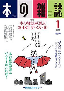 本の雑誌 2019年1月号