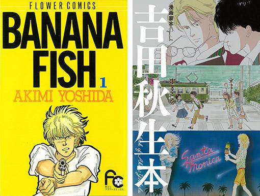フラワーコミックスの黄色いカバーの「BANANA FISH」(左) 「漫画家本special 吉田秋生本」(右)