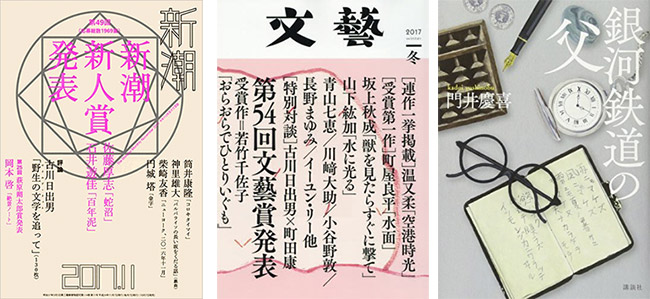 左から芥川賞を受賞した石井遊佳「百年泥」、若竹千佐子「おらおらでひとりいぐも」、直木賞を受賞した門井慶喜『銀河鉄道の父』