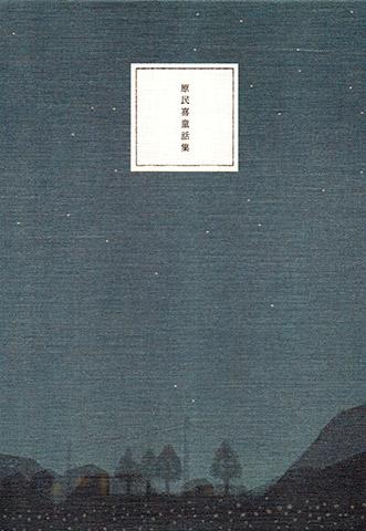 『原民喜童話集/別巻「毬」』原民喜[著]イニュニック