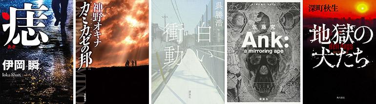 左から伊岡瞬『痣』、神野オキナ『カミカゼの邦』、呉勝浩『白い衝動』、佐藤究『Ank:a mirroring ape』、深町秋生『地獄の犬たち』