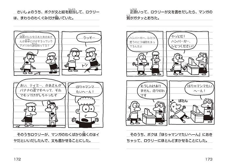 翻訳は固有名詞や造語で工夫