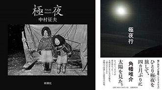 中村征夫の写文集『極夜』と角幡唯介のノンフィクション作品『極夜行』