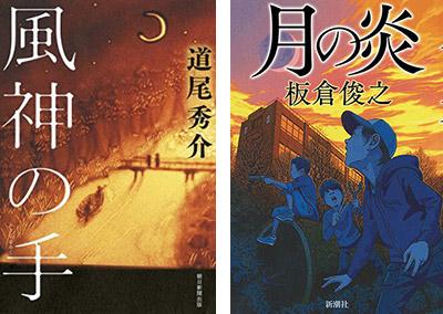 道尾秀介『風神の手』と板倉俊之『月の炎』