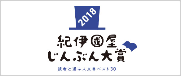 紀伊國屋じんぶん大賞2018