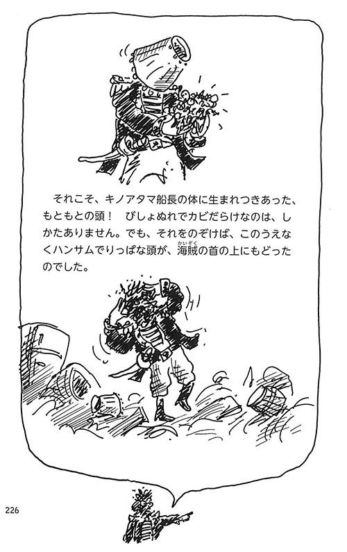 新キャラクターのキノアタマ船長