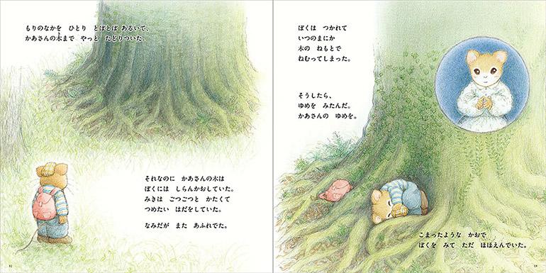 『ティモシーとサラ かあさんのすきだった木』より