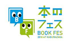 本のフェス