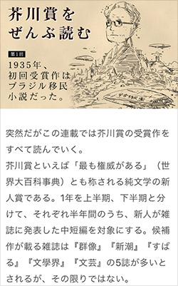 芥川賞をぜんぶ読む