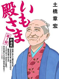 土橋章宏の新連載「いも殿さま」の連載表紙