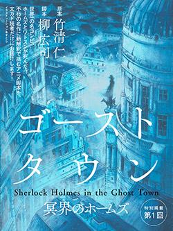 竹清仁・柳広司によるアニメ脚本「ゴーストタウン 冥界のホームズ」の連載表紙