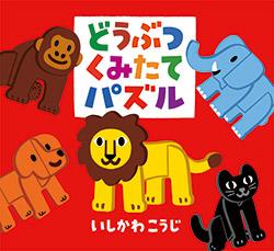 「どうぶついろいろかくれんぼ」の世界が、立体パズルになって登場。4つのパーツで簡単に組み立てられる、かわいい動物が5種類入っています。