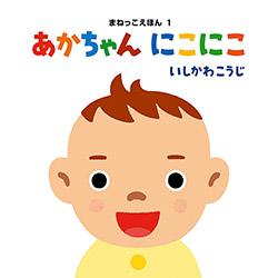 赤ちゃんがにこにこと笑うと、くまさんもにこにこ。赤ちゃんと動物が同じ表情を繰り返していく、リズミカルで楽しい赤ちゃん絵本。