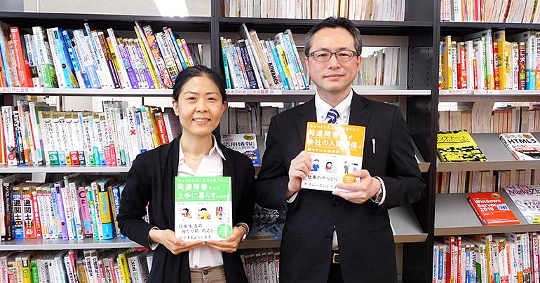 村上由美さんと對馬陽一郎さん