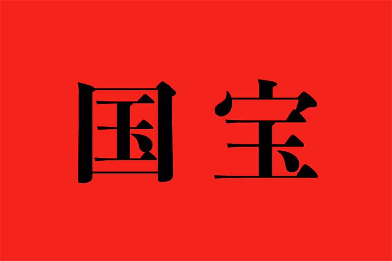 朝日新聞にて連載中の小説「国宝」が、2018年9月7日(金)に刊行