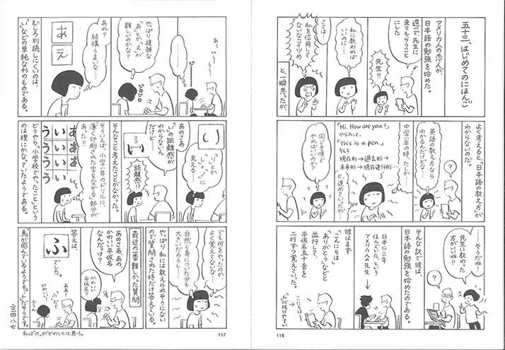 かわいい日本語