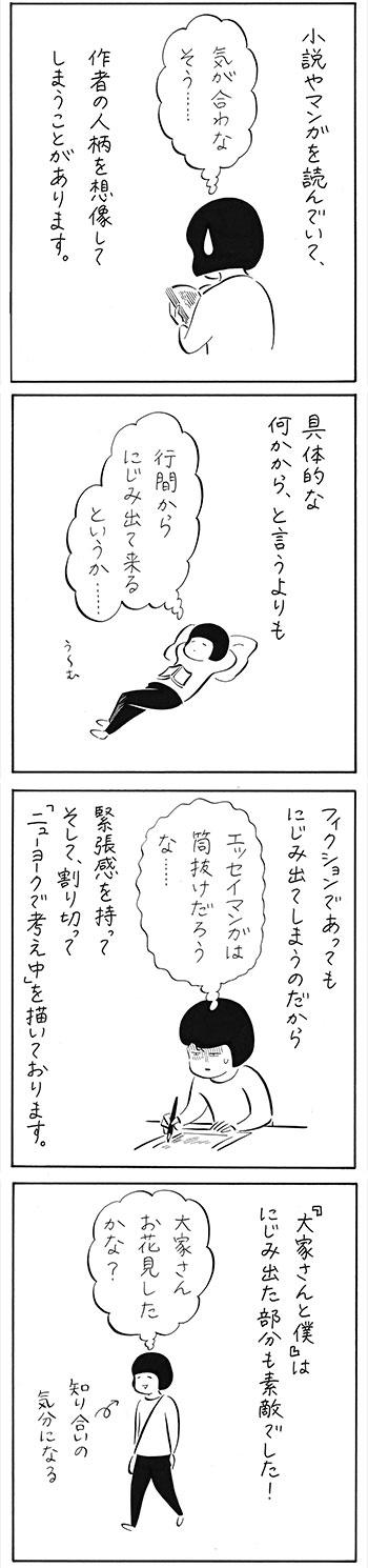 近藤さんの感想漫画