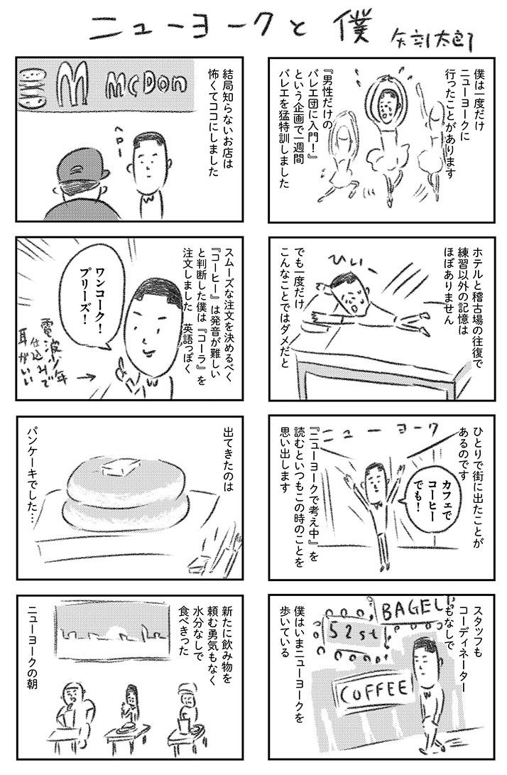 矢部さんの感想漫画