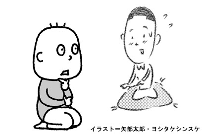 イラスト=矢部太郎・ヨシタケシンスケ