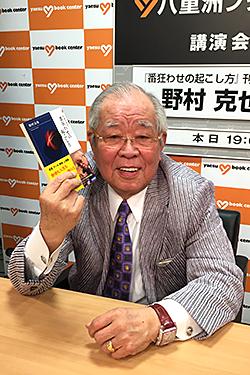 新刊『番狂わせの起こし方』発売記念「トーク&サイン本お渡し会」