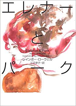 『エレナーとパーク』レインボー・ローウェル[著]辰巳出版