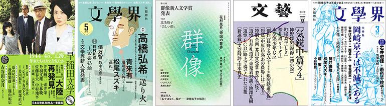 第159回芥川龍之介賞