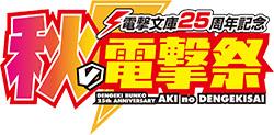 電撃文庫25周年記念 秋の電撃祭