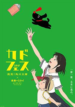 夏のフェア「カドフェス 2018」と映画「未来のミライ」がコラボ。細田監督のスタジオ地図がオリジナルイラストを描きおろし!!