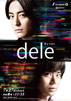 金曜ナイトドラマ「dele」(テレビ朝日系)
