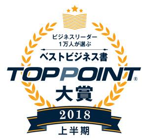 2018年上半期「TOPPOINT大賞」
