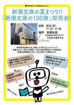 新潮文庫の夏まつり「新潮文庫の100冊」即売会