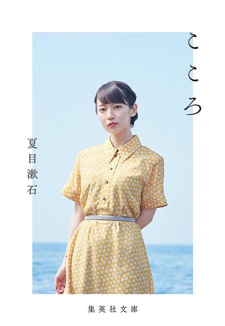 吉岡里帆が表紙の『こころ』(夏目漱石)