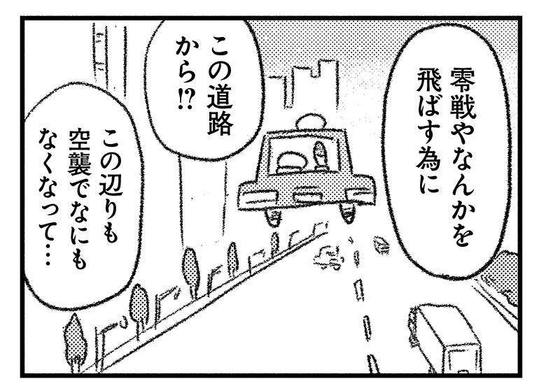 矢部さんと大家さんが乗る車が空を飛ぶ場面
