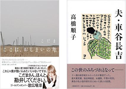 こだま『ここは、おしまいの地』と高橋順子『夫・車谷長吉』