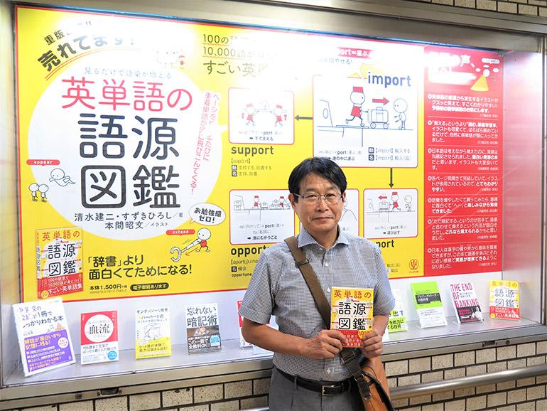 『英単語の語源図鑑』を手掛けた清水建二先生