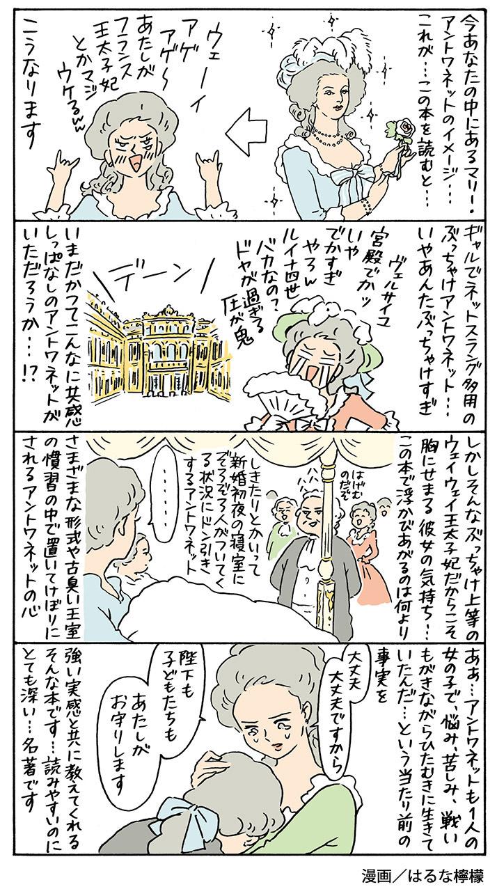 漫画/はるな檸檬