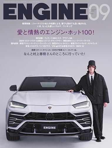 「ENGINE」(9月号)