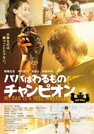 映画「パパはわるものチャンピオン」のポスター