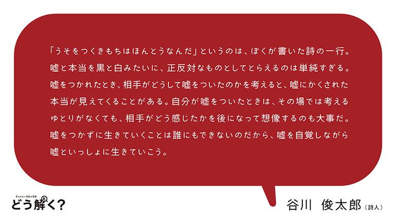 谷川俊太郎さんによる「うそ、どう解く?」へのコメント