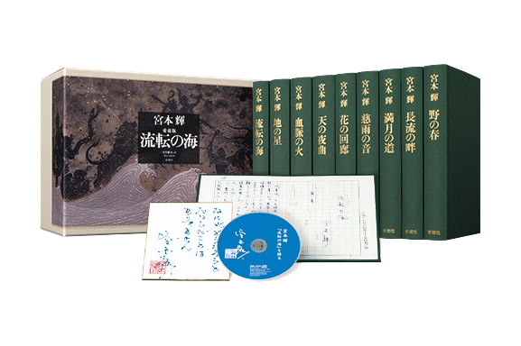 限定300部の『流転の海 愛蔵版 全9冊セット』