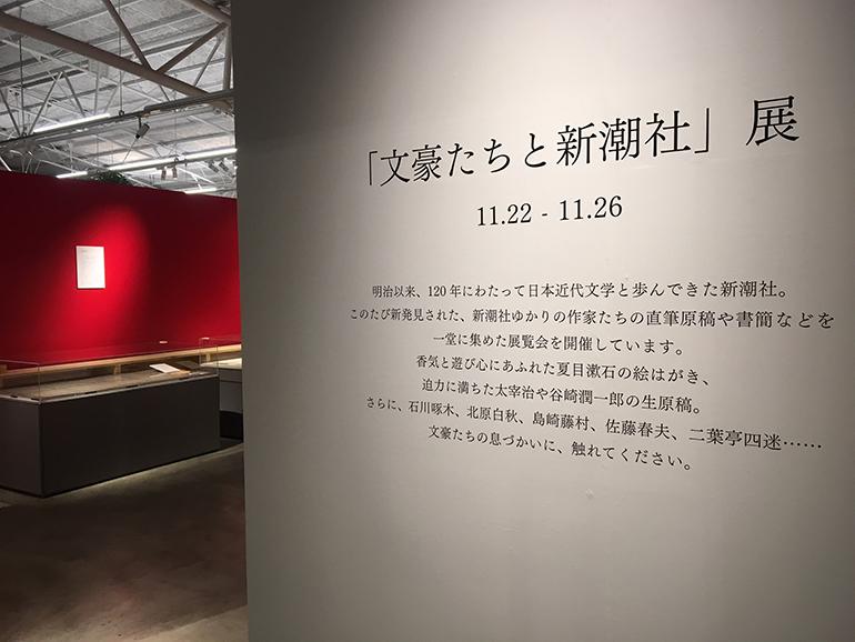 「文豪たちと新潮社」展