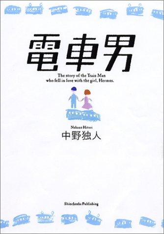 書籍版『電車男』中野独人[著]新潮社